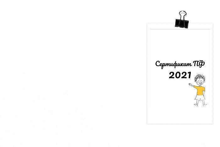 Получение Сертификата ПФ в 2021 году