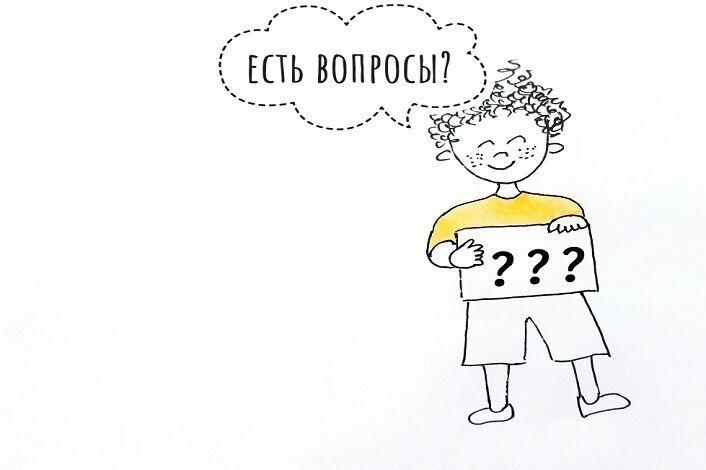 Популярные вопросы от родителей