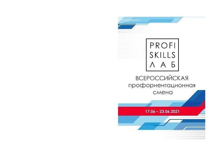 Лаборатория профессий и навыков. PROFI.SKILLS.ЛАБ